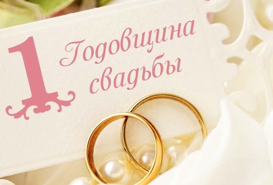 Первый год жизни в браке